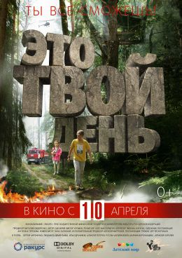 """Постер к фильму """"Это твой день""""  (2013)"""