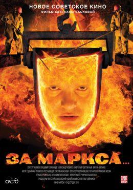 """Постер к фильму """"За Маркса..."""" (2012)"""