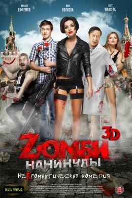 "Постер к фильму ""Zомби каникулы 3D"" (2013)"