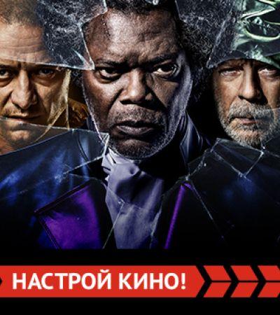 Анти-Marvel: Чем «Стекло» М. Найта Шьямалана отличается от других супергеройских фильмов