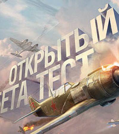 Стартовал открытый бета-тест World of Warplanes