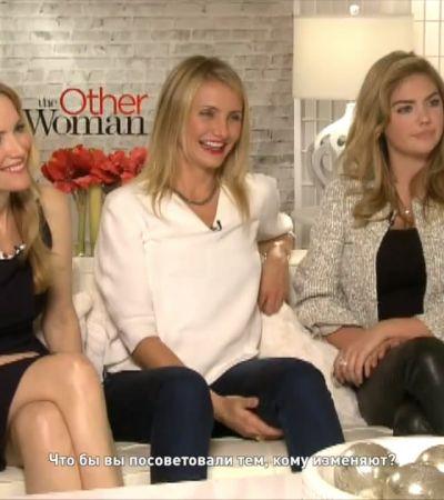 Интервью с Кэмерон Диас, Лесли Манн и Кейт Аптон