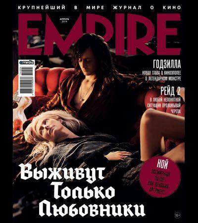 Сразу две обложки получил новый номер нашего журнала - выбирай на свой вкус!