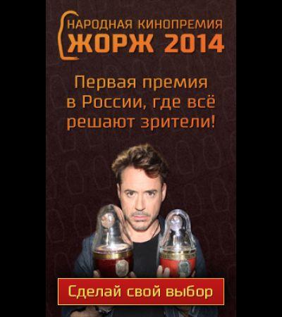 Лауреаты десятой Российской народной кинопремии«Жорж 2014»станут известны на церемонии награждения, которая состоится в…