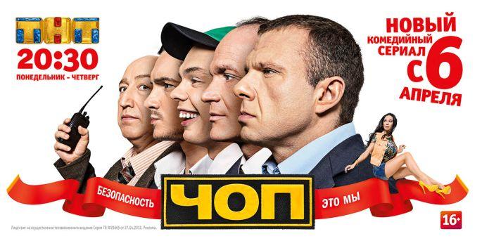 чоп 2 сезон 2 серия 10