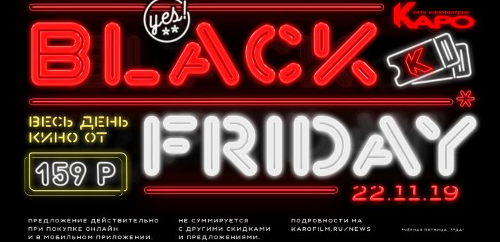 Black Friday в КАРО