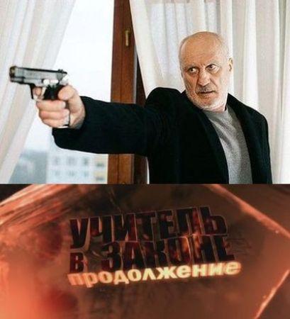 УЧИТЕЛЬ В ЗАКОНЕ-2