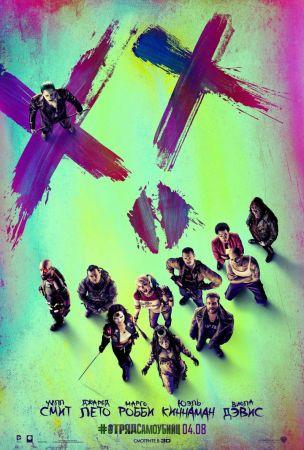 постеры отряд самоубийц фото