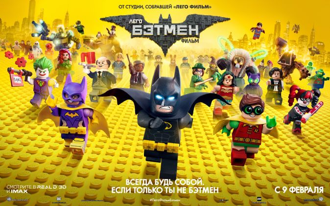 LEGO BATMAN Лего Бэтмен в магазине iBrickru