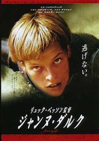 «Жанна Д'Арк» / 1999