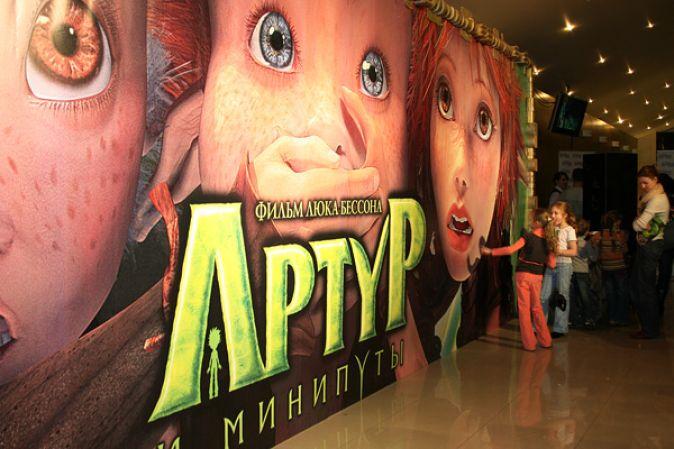 Премьера фильма «Артур и минипуты» в киноконцертном комплексе «Октябрь»