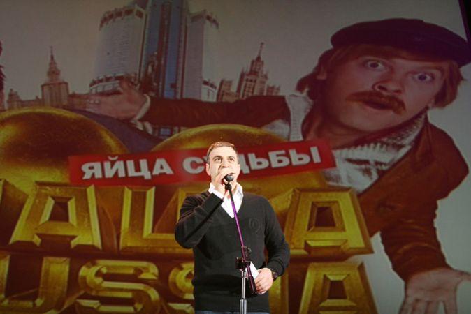 Премьера фильма «Наша Russia. Яйца Судьбы»