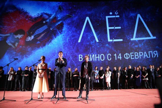 Премьера фильма «Лёд»