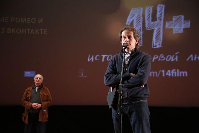 Премьера фильма Андрея Зайцева «14+»