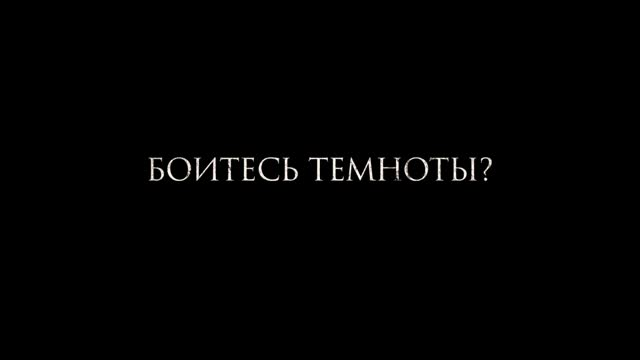 Lights-Out-Trailer-rus.mp4-big.jpg